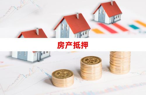 武汉住宅抵押贷款