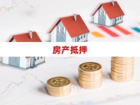 武汉按揭房抵押贷款