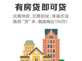 武汉按揭房贷款