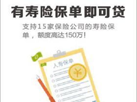 武汉保单贷款
