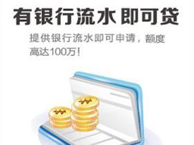 武汉工资流水贷款