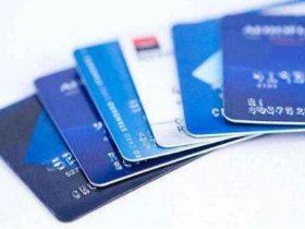 信用卡取款利率是多少?利率高吗?