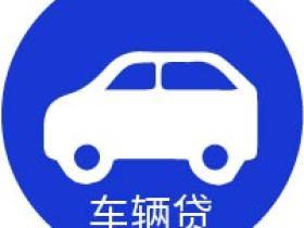 武汉车辆抵押贷款公司简介及常见问题!