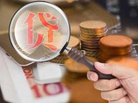 工行抵押消费贷款需要哪些信息?