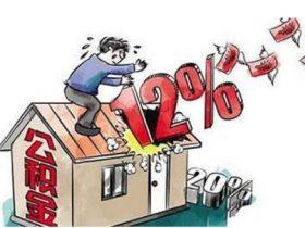 武汉青山公积金贷款可以用于哪些用途?