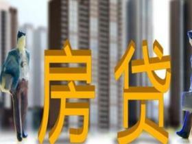 武汉江岸个人住房房产抵押贷款基本知识