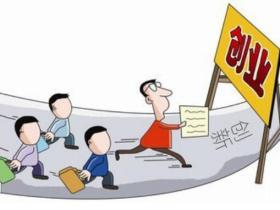 江夏贷款中选择个人创业贷款品种
