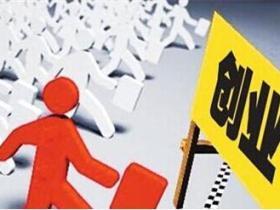 武汉武昌创业贷款的三种办法