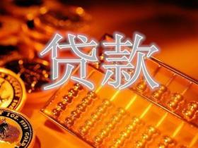 影响武汉汉口小额贷款的因素是什么?