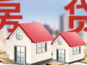 按揭房可以贷款吗?住房抵押贷款首付?