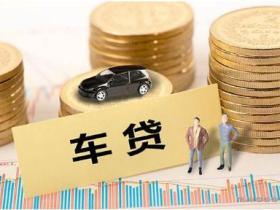 江夏汽车抵押贷款:刚贷款买的车可以用作抵押吗?
