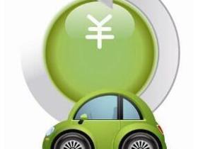 申请武汉车辆按揭贷款的具体步骤