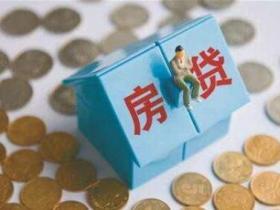 武汉青山房子的抵押程序是什么?