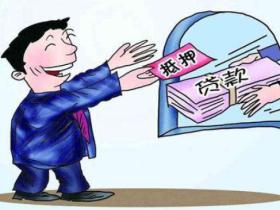 申请洪山房产抵押贷款有哪些注意事项?