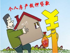 武汉房地产按揭需要抵押给银行吗?