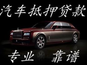 武汉汽车抵押贷款大概是车辆评估价的多少?
