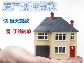 武汉江汉房产抵押贷款买房时应注意哪些因素?