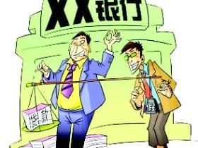 武汉房产抵押贷款咨询-现在武汉房屋抵押贷款条件有哪些?