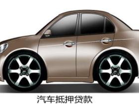 武汉汽车抵押贷款有哪些与众不同的优势?