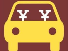 武汉汉口汽车抵押贷款可能遇到哪些问题?