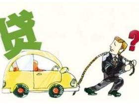 请注意,这些汽车不能用作抵押武汉江岸贷款!