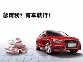 武汉汉口汽车抵押贷款:零首付无息购车需要什么条件?