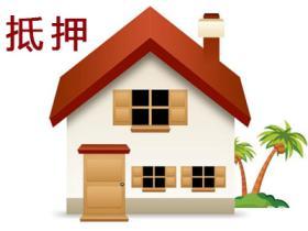 用武汉汉口房产抵押贷款买房子怎么样?