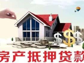 武汉全款房产抵押贷款-武汉房产抵押贷款到底能贷多少
