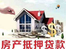 武汉房产抵押贷款的两种快速贷款方式