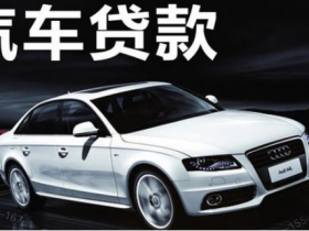 武汉洪山汽车抵押公司安全保障的三要素