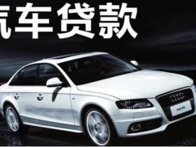武昌汽车汽车抵押贷款高效便利也让人更放心