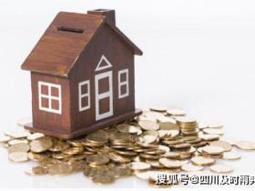 你的房子可以抵押条件够达到这些条件吗?