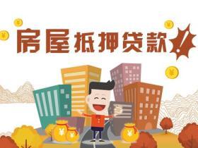 武汉住房抵押贷款额度及利息
