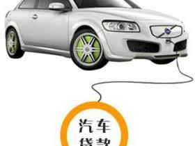 武汉哪里做汽车贷款