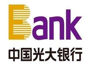 武汉房产抵押贷款,光大银行利息低至4.25%,审批人性化