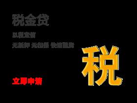 武汉企业贷款税金跟随贷  40万信用贷款2天下款!