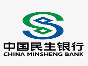 武汉民生银行怎么办理房产二押贷款