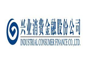 武汉贷款兴业消费金融产品介绍