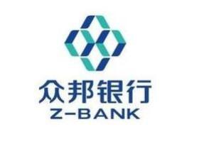 武汉房屋抵押贷款众邦银行产品介绍-征信最松的银行房产抵押