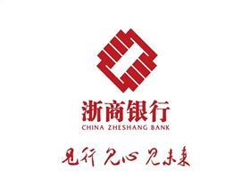武汉市浙商银行房产抵押贷款基本要求