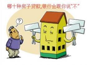 武汉个人银行房屋抵押贷款