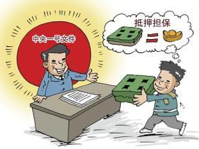 硚口区房产抵押贷款