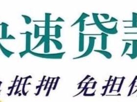 江夏汽车抵押贷款公司