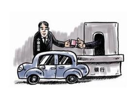 青山车辆抵押贷款