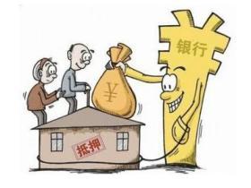 硚口区房屋抵押贷款