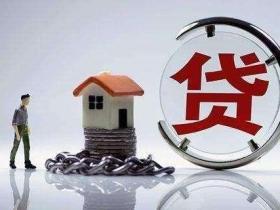 武汉住房贷款抵押利率是怎么算的?