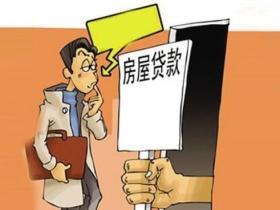 武汉商住房抵押贷款政策