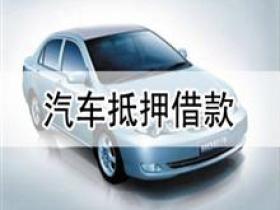 武汉江汉汽车抵押贷款公司