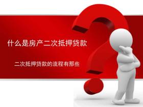 武汉房产二次抵押贷款办理的条件是什么?