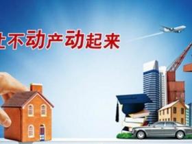 武汉银行房屋抵押贷款最高一千万的贷款产品看这里,通过率百分之九十九!